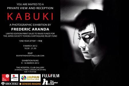 Kabuki at the Hospital Club