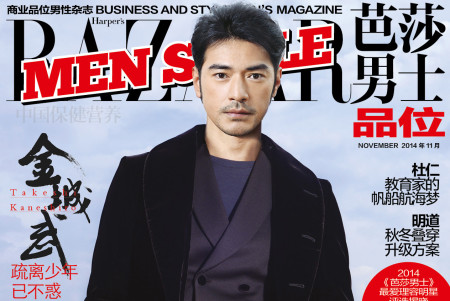 Cover Story: Takeshi Kaneshiro, Harper's Bazaar China